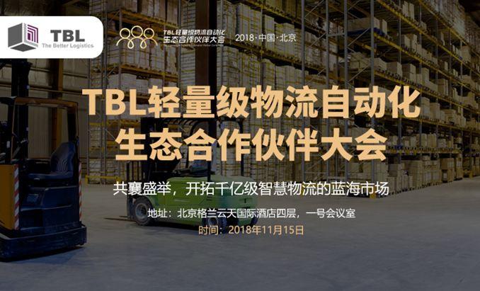 TBL 2018轻量级物流自动化生态合作伙伴大会成功举办