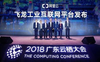 阿里云在广东发布飞龙工业互联网平台