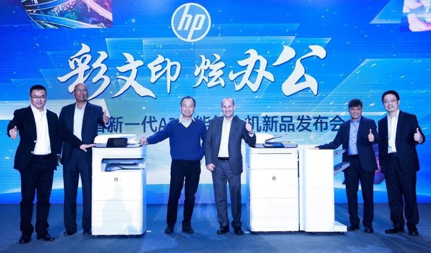 惠普推出新一代A3页宽智能复合机