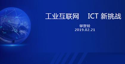 邬贺铨:工业互联网 ICT新挑战