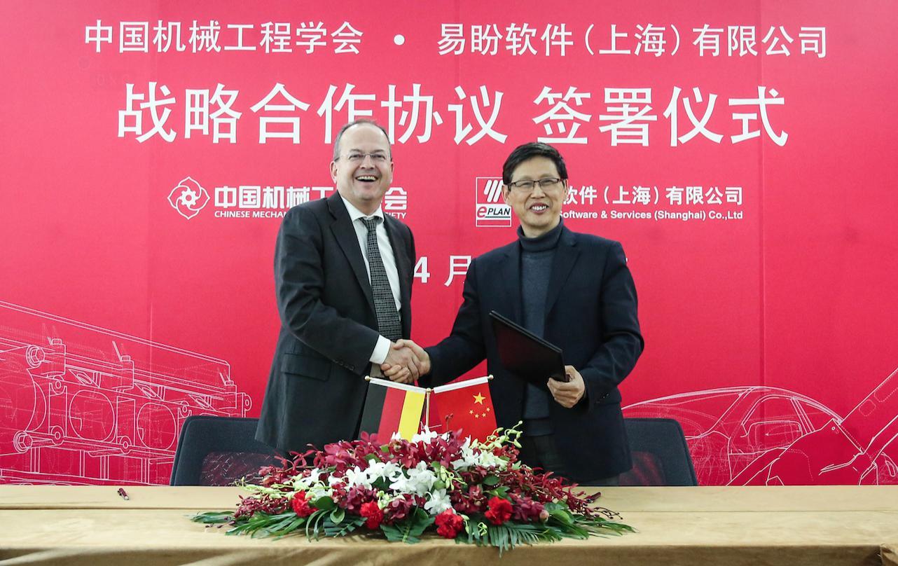 德国EPLAN软件与中国机械工程学会达成战略合作