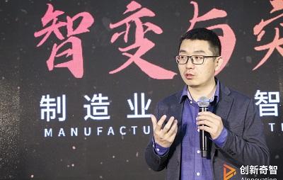 创新奇智制造业人工智能峰会成功举办