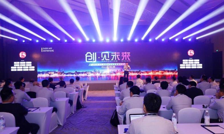 F5中国合作伙伴峰会召开