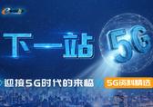 5G资料精选