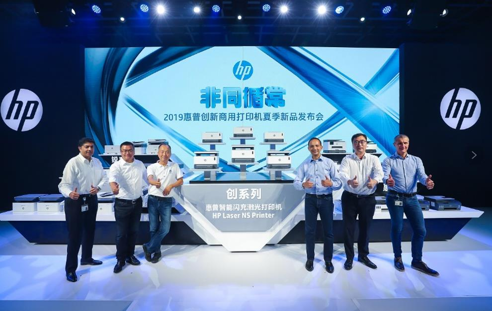 惠普新一代激光打印机全球首发