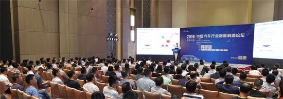 2019(第十届)中国汽车行业智能制造论坛在宁波成功举办