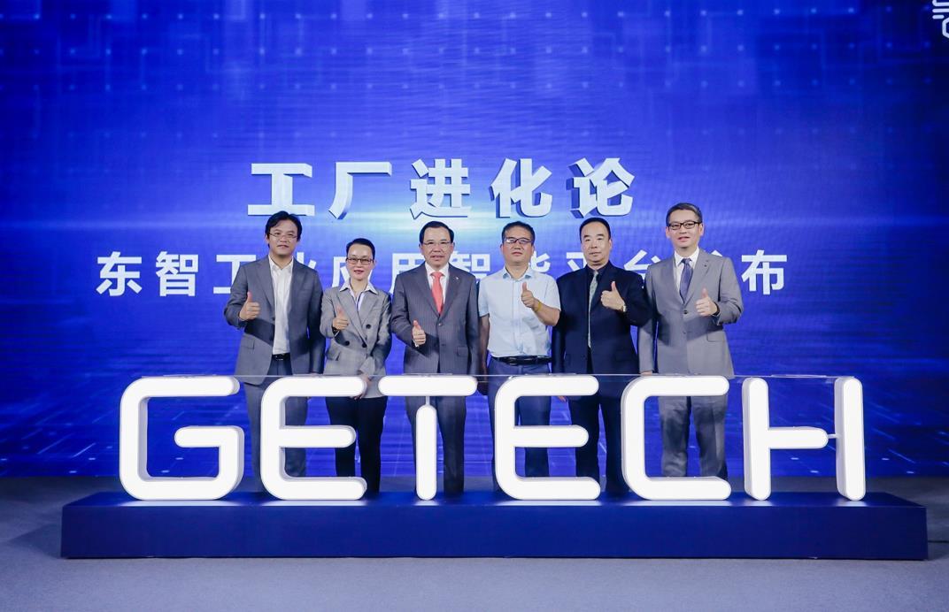 格创东智首发工业应用智能平台
