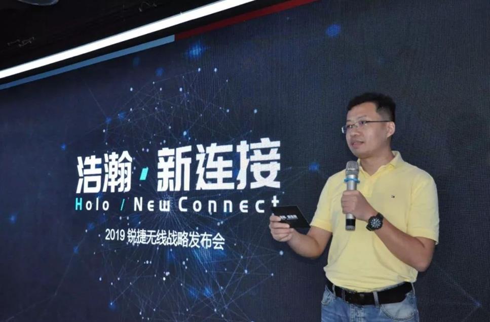 """锐捷""""浩瀚·新连接""""无线产品战略发布"""