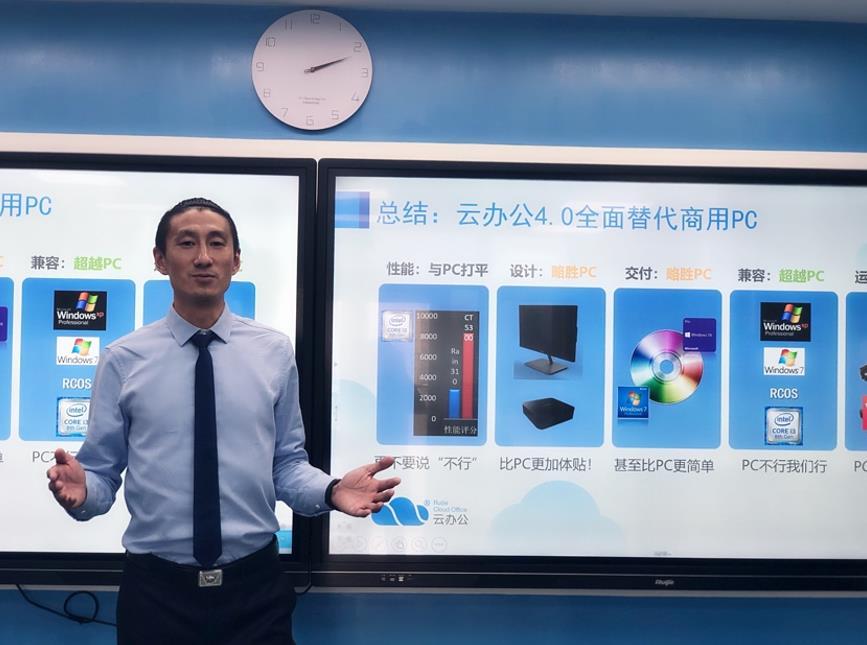 全面替代商用PC,锐捷推出云办公4.0解决方案