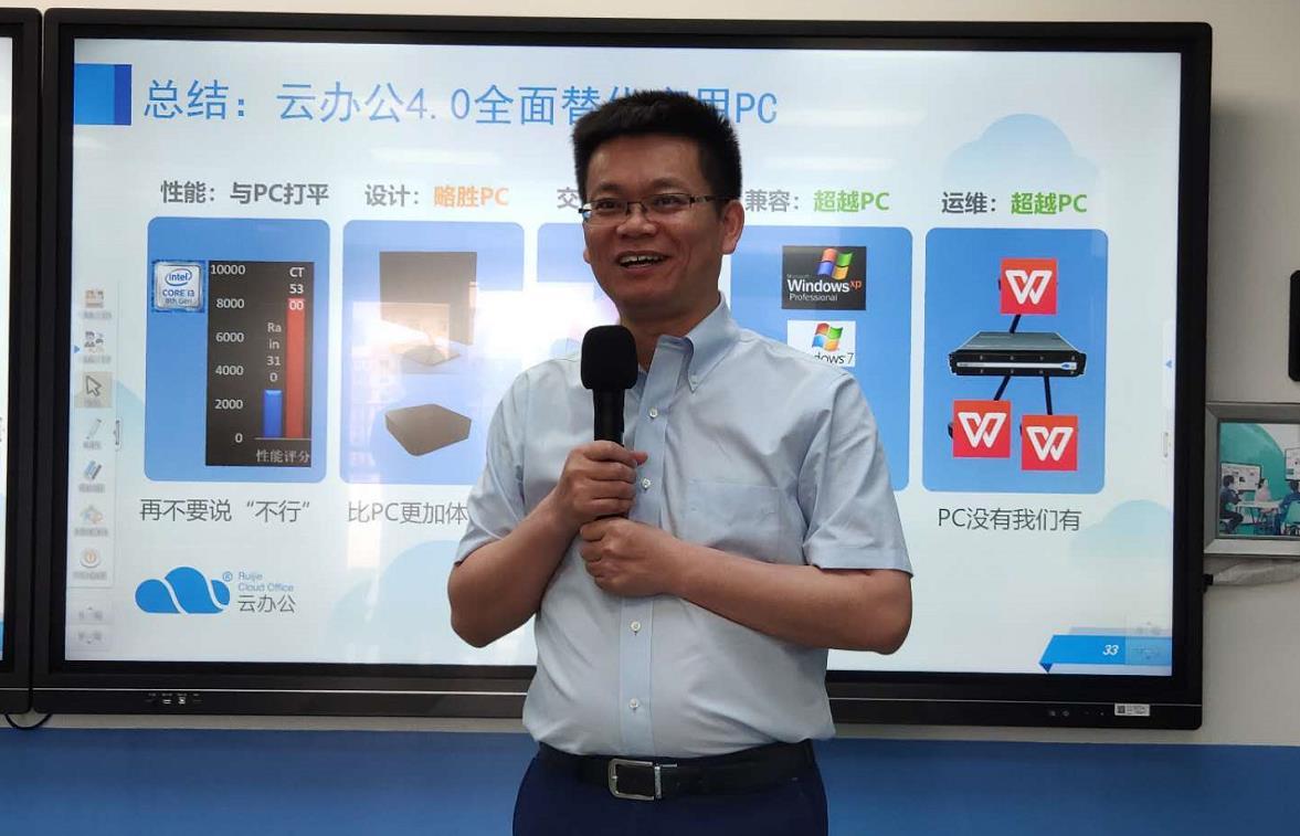全面替代商用PC,锐捷推出云办公4.0