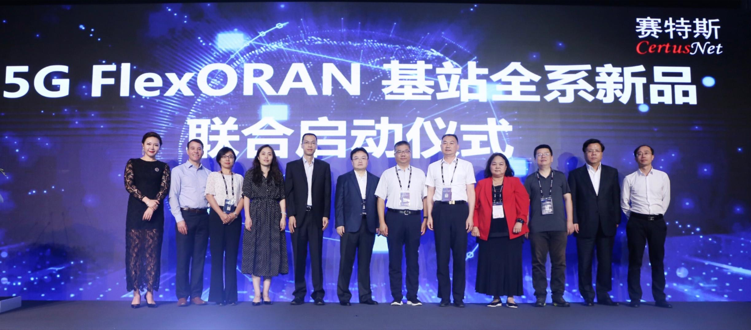 赛特斯启赋5G质能方程式 业界首款O-RAN基站问世