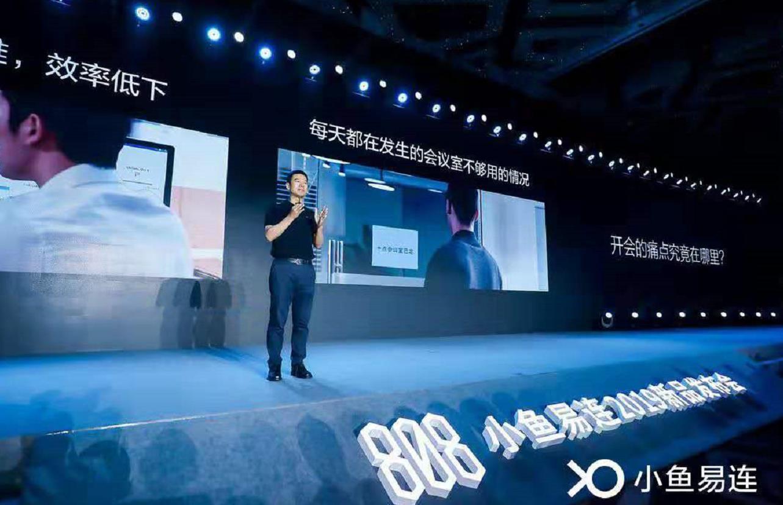 小鱼易连808新品发布会在北京举行