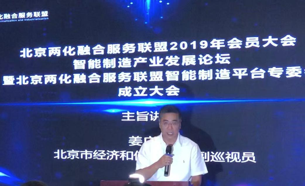 北京两化融合服务联盟智能制造平台专委会正式成立