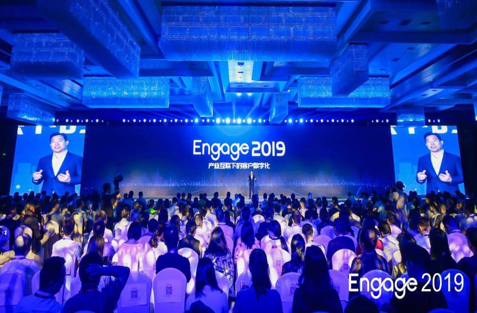 销售易Engage2019大会召开 获得腾讯1.2亿美元E轮融资