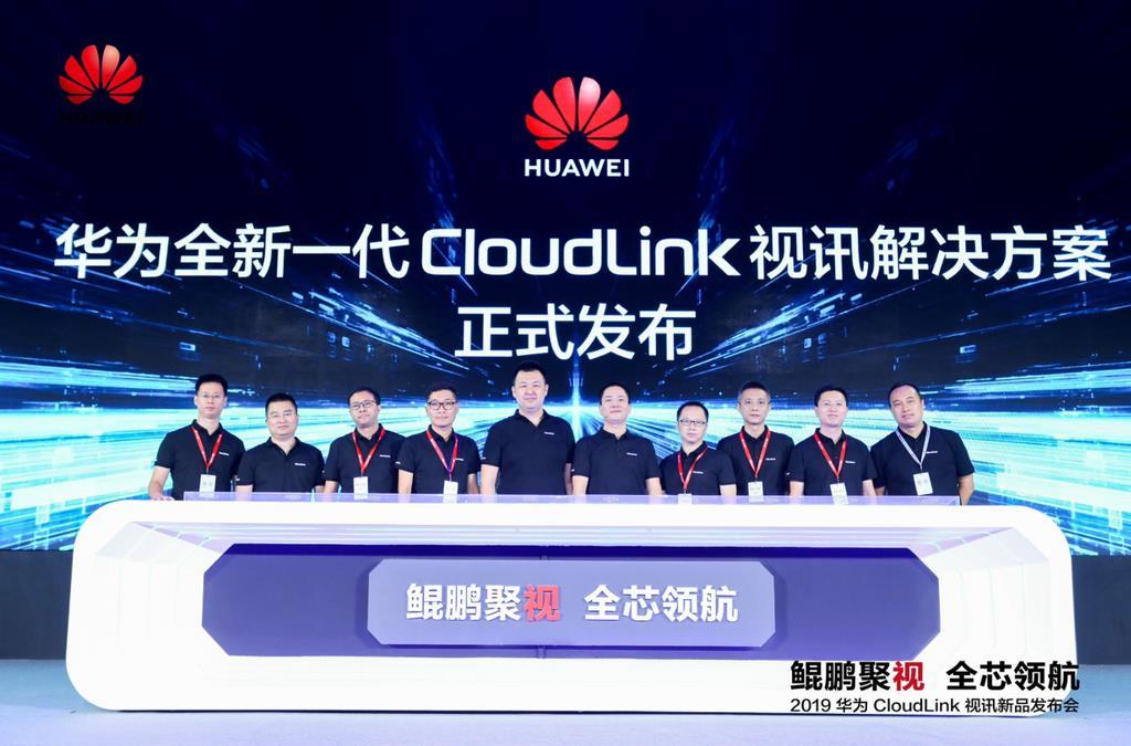 华为发布新一代CloudLink解决方案