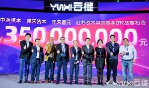 云徙科技完成B轮3.5亿融资,发布数字中台灯塔计划