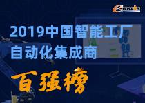 e-works正式发布《2019智能工厂自动化集成商百强榜》
