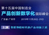 第十五届中国制造业产品创新数字化国际峰会即将在广州举行