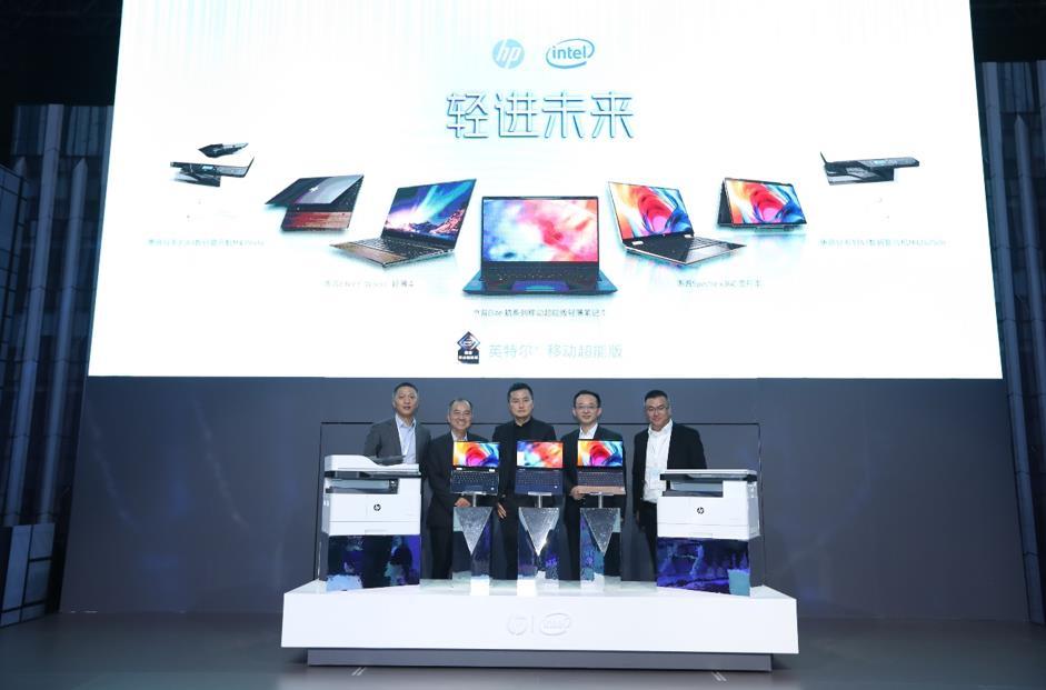 惠普重磅发布新一代产品及解决方案