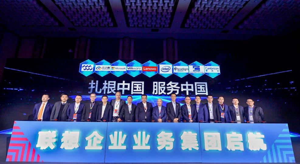 联想企业业务集团焕新亮相Tech World 2019