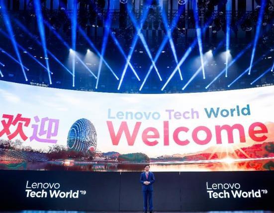 2019联想创新科技大会:智慧中国 未来已来