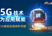 5G技术为应用赋能