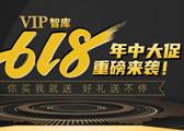 618来袭!开通e-works VIP智库会员享三重惊喜好礼!