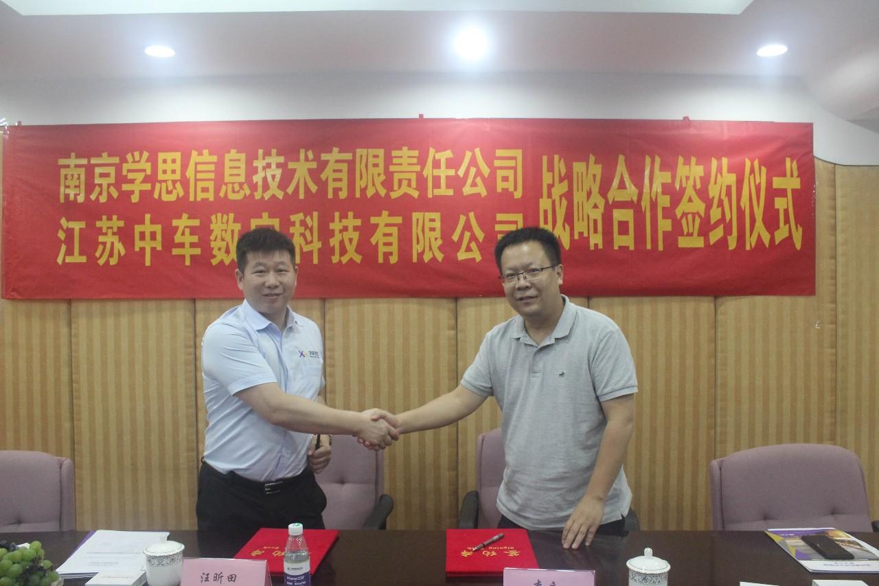中车数字与南京学思战略合作签约