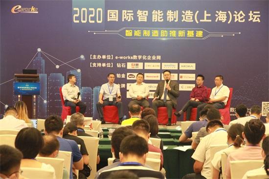 智能制造助推新基建,国际论坛光耀申城