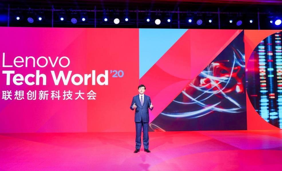 2020联想创新科技大会云上启幕