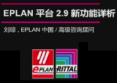 EPLAN平台2.9新功能详析