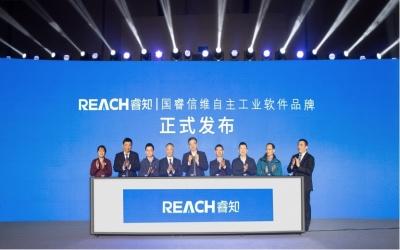 """国睿信维发布全新自主工业软件品牌""""REACH 睿知"""""""