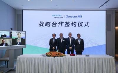 西门子数字化工业软件与腾讯云达成合作伙伴关系