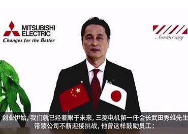 智创世纪 菱引未来,三菱电机绿色发展共赢峰会盛大举行