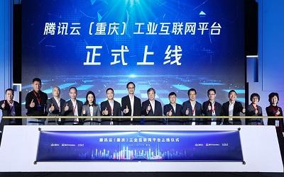 腾讯云西南地区首个工业互联网平台上线