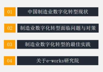 中国制造业数字化转型观察