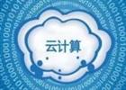 AI和云计算融合成必然 推进行业智能化改造