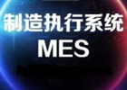 MES系统实施步骤和阶段