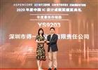得一微荣获2020年度中国IC设计成就奖之存储器大奖!