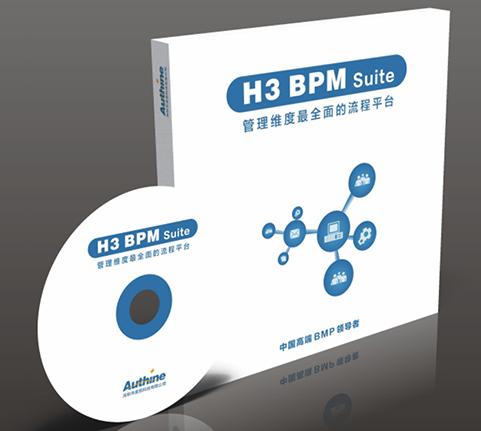 ����H3 BPM Suiteҵ�����̹�����