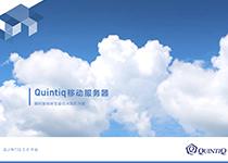 坤帝科Quintiq供应链计划和优化 5.0