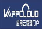 VAppCloud应用云管理门户