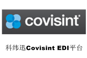 科纬迅Covisint EDI平台