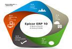 恩柏科Epicor ERP