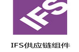 IFS供应链管理