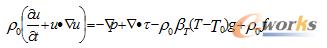 公式2 动量守恒方程