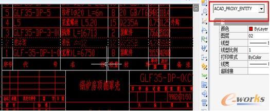 图1 某机械软件图纸在中望机械版上的属性显示