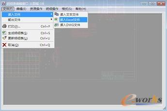 图3 中望CAD机械版的数据导入功能