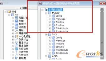 图4 中望CAD机械版兼容PCCAD的配置信息