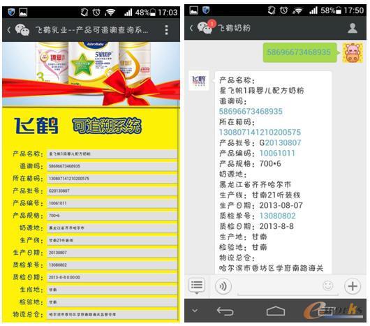 飞鹤乳业全产业链追溯系统手机客户端